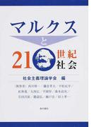 マルクスと21世紀社会