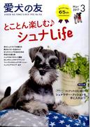 愛犬の友 2017年 03月号 [雑誌]