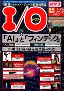 I/O (アイオー) 2017年 03月号 [雑誌]
