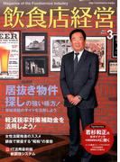 飲食店経営 2017年 03月号 [雑誌]