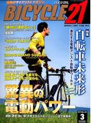 BICYCLE21 2017年 03月号 [雑誌]