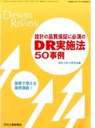 増刊 機械設計 2017年 03月号 [雑誌]