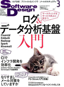 Software Design (ソフトウエア デザイン) 2017年 03月号 [雑誌]