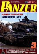 PANZER (パンツアー) 2017年 03月号 [雑誌]
