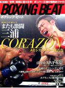 ボクシングビート 2017年 03月号 [雑誌]