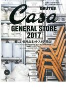 Casa BRUTUS (カーサ ブルータス) 2017年 03月号 [雑誌]