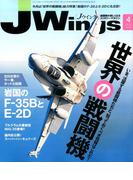 J Wings (ジェイウイング) 2017年 04月号 [雑誌]