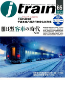 j train (ジェイトレイン) 2017年 04月号 [雑誌]