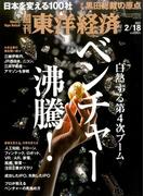 週刊 東洋経済 2017年 2/18号 [雑誌]