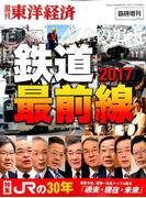 鉄道特集2017 2017年 3/8号 [雑誌]