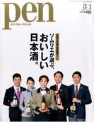 Pen (ペン) 2017年 3/1号 [雑誌]