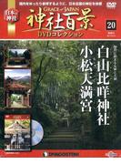 神社百景DVDコレクション 2017年 3/14号 [雑誌]