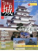 日本の城 改訂版 2017年 2/28号 [雑誌]
