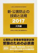 新・公害防止の技術と法規 2017大気編 3巻セット