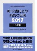 新・公害防止の技術と法規 2017水質編 3巻セット