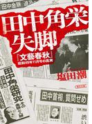田中角栄失脚 『文藝春秋』昭和49年11月号の真実(朝日文庫)