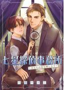 七星探偵事務所  ~あなたの恋も探します~(バーズコミックス リンクスコレクション)