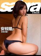 お尻天国! 安枝瞳2 [sabra net e-Book](sabra net)