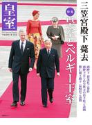 皇室73号 2017年冬(扶桑社MOOK)