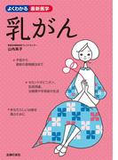 乳がん(よくわかる最新医学シリーズ)