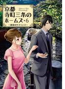 京都寺町三条のホームズ : 6 新緑のサスペンス(双葉文庫)