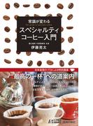常識が変わる スペシャルティコーヒー入門(青春新書PLAY BOOKS)