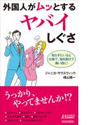 外国人がムッとするヤバイしぐさ(青春新書PLAY BOOKS)
