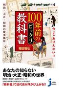 今じゃありえない!! 100年前のビックリ教科書(じっぴコンパクト新書)