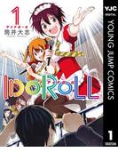 IDOROLL 1(ヤングジャンプコミックスDIGITAL)