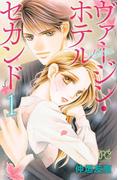【期間限定価格】ヴァージン・ホテル セカンド 1(プリンセスコミックス プチプリ)