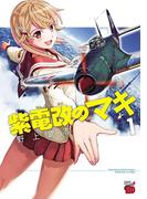 【期間限定価格】紫電改のマキ 1(チャンピオンREDコミックス)