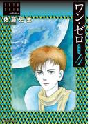 ワン・ゼロ【愛蔵版】4