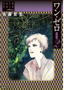 ワン・ゼロ【愛蔵版】2