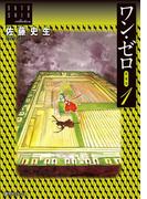 ワン・ゼロ【愛蔵版】1