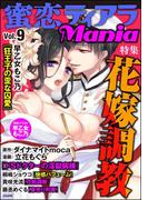 蜜恋ティアラMania Vol.9 花嫁調教