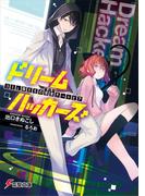ドリームハッカーズ コミュ障たちの現実チートピア(電撃文庫)