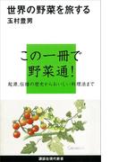 世界の野菜を旅する(講談社現代新書)