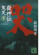 嶽神伝 鬼哭 下(講談社文庫)