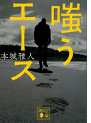 嗤うエース(講談社文庫)