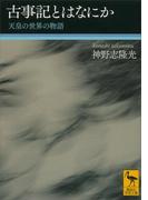 古事記とはなにか 天皇の世界の物語(講談社学術文庫)