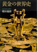 黄金の世界史(講談社学術文庫)