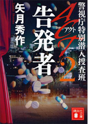 ACT2 告発者 警視庁特別潜入捜査班(講談社文庫)
