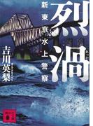 烈渦 新東京水上警察(講談社文庫)