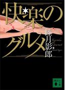快楽のグルメ(講談社文庫)