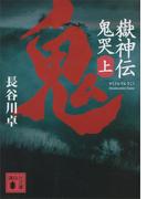 嶽神伝 鬼哭 上(講談社文庫)