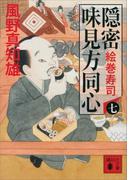 隠密 味見方同心(七) 絵巻寿司(講談社文庫)