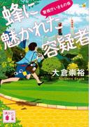 蜂に魅かれた容疑者 警視庁いきもの係(講談社文庫)