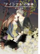 """""""アイシテル""""の旋律(8)(絶対恋愛Sweet)"""