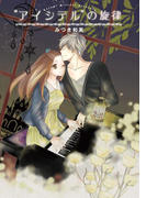 """""""アイシテル""""の旋律(5)(絶対恋愛Sweet)"""