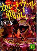 新装版 カルナヴァル戦記(講談社文庫)